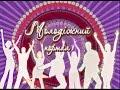 Молодежный портал концерт Время и Стекло в Харькове интервью Надя и Позитив mp3