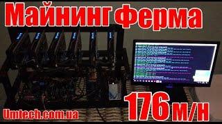 Майнинг Ферма - 10$ В ДЕНЬ ( RX470 Nitro+ 176 M/H Ethereum )