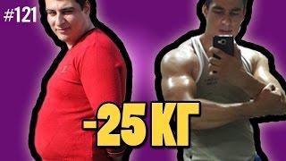 как похудеть на 25 кг. Моя история похудения | Max