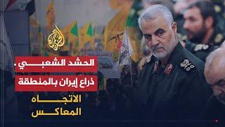 الحشد الشعبي.. مليشيا إيرانية أم قوة عراقية؟