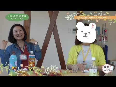 ①心理カウンセラー 永井あゆみ & K子さんの「ミミからウロコの子育て論」長野tube