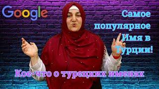 Какое имя самое популярное в Турции Имена в турецком языке