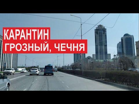 Карантин в Грозном - много продуктов, спокойствие, весна   28 марта 2020, Чечня