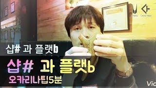 Download lagu 오카리나팁5분(6)샵#과플랫bㅡ하지훈(ocarina 강의)