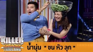 "Killer Karaoke Thailand - น้ำนุ่น ""ขน หัว ลุก"" 09-12-13"