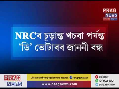No D-Voter in Assam | D-Voter can include name in voter list