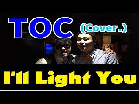 【フル歌詞付き】I'll Light You/TOC(Cover)