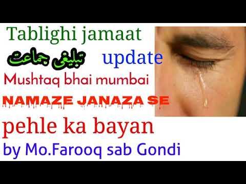 Mustaq Bhai Mumbai..namaz e janaza se pahele Ka bayan..by mo.farooq saab