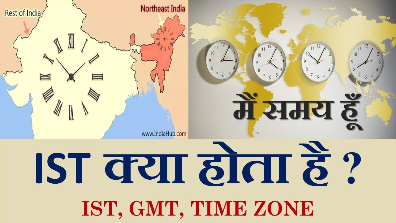 Download What is IST (Indian standard time) ? I IST, GMT, Time zones explained I IST क्या है ? I V Pathshala