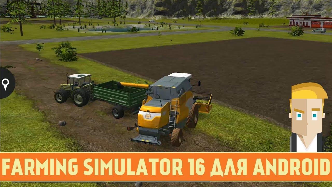 Скачать бесплатно игру симулятор фермы бесплатно