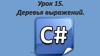 Уроки C#. Деревья выражений