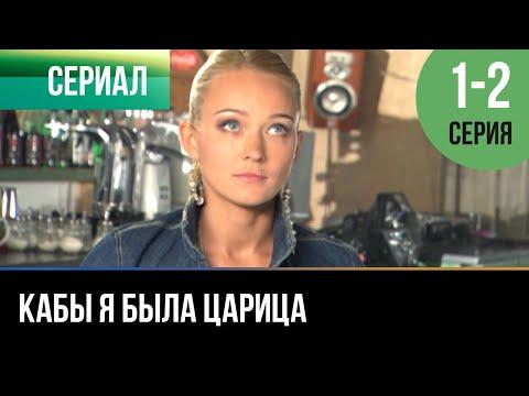 ▶️ Кабы я была царица 1 и 2 серия - Мелодрама | 2012 - Русские мелодрамы
