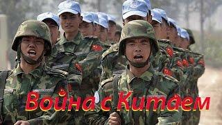 8.Realpolitiks Война с Китаем