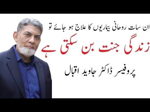 Diseases of spirit   More dangerous than body diseases. Prof Dr Javed Iqbal 