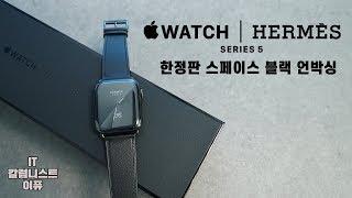애플워치 시리즈 5 에르메스 에디션 개봉기! 한정판! 스페이스 블랙 스테인리스 스틸! (Apple Watch 5 Hermes) [4K]