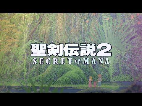 『聖剣伝説2 SECRET of MANA』ティザートレーラー