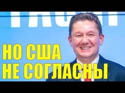 Украина сломалась и готова договариваться с «Газпромом»
