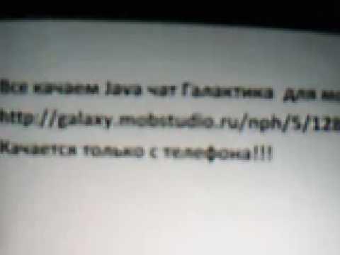 Java Chat Galaxy