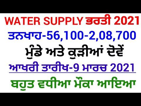 Punjab Water Supply Recruitment 2021 | Punjab Govt Jobs Jan 2021 | Punjab Govt Jobs | Meet Academy