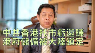 (字幕)末日博士羅家聰:香港金融機構已經姓黨? 中共香港不斷托市虧還是賺? 港府儲備已經不能以民為本要支援大陸 歐美的真圍堵將令中共經濟出現大問題