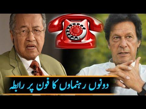 Mahatir Mohamad Invite Imran Khan In Malaysia ||Pm Imran Khan Call To Malaysian Pm Mahatir Mohamad