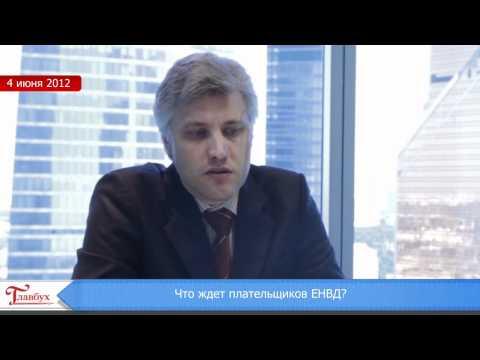 Что ждет плательщиков ЕНВД?