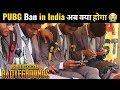 PUBG Mobile Ban in India अब क्या होगा - PUBG Ban in India - PUBG Banned ...