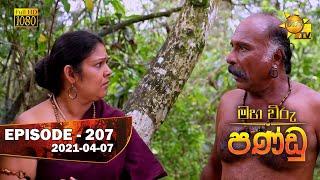 Maha Viru Pandu | Episode 207 | 2021-04-07 Thumbnail