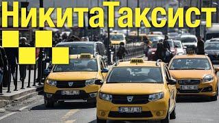 Расходы и заработки таксистов в Стамбуле: сравнение с Москвой
