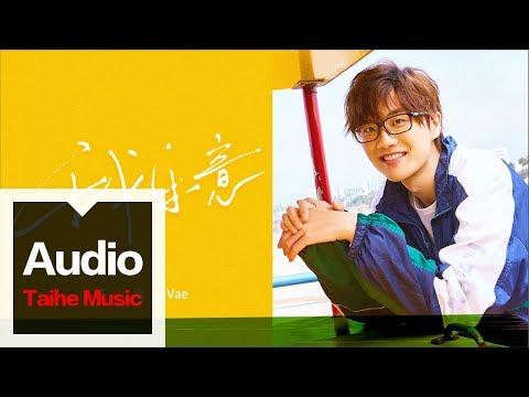 許嵩 Vae Xu【我樂意】(QQ炫舞系列主題曲)HD 高清官方歌詞版 MV
