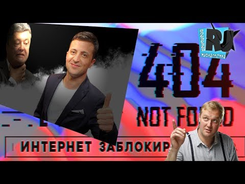 «Россия 404»: Сколько