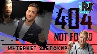 Выборы в Украине.. «Россия 404»: Сколько осталось жить свободному интернету в РФ?