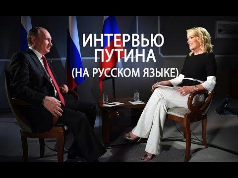 Интервью Путина NBC Видео 2017 на Русском языке - YouTube