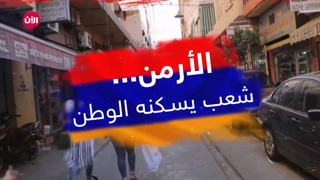 تجاعيد يدها تحكي تفاصيل الهجرة القاسية لشعب #الأرمن اللذي يسكنه الوطن.  - نشر قبل 4 ساعة