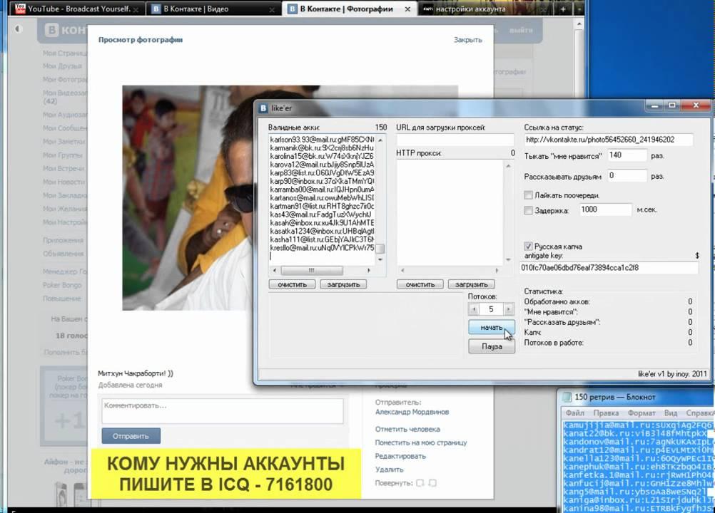 Программы для раскрутки видео youtube
