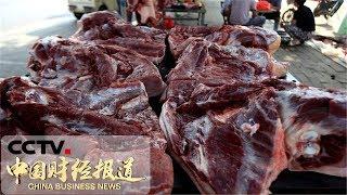 [中国财经报道]月度经济观察 猪肉价格高位震荡 近期涨幅有所收窄| CCTV财经