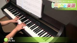うみ / 井上 武士 : ピアノ(ソロ) / 上級