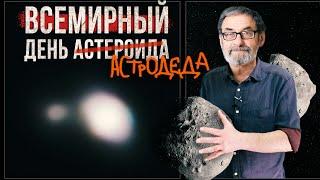 Как земляне готовятся к отражению астероида
