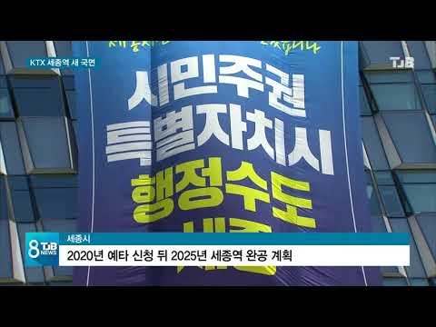 [TJB뉴스]대전  충남 OK   KTX 세종역 새국면