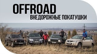 Off road. Покатушки на внедорожниках [FishMasta.ru](Покатушки на внедорожниках в песке, в черте города Волгограда осенью 2015 года. Это видео имеет не совсем..., 2016-04-23T16:06:03.000Z)