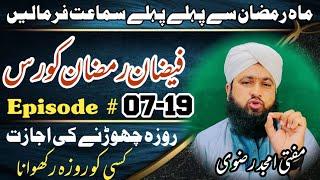 Faizan e Ramazan Course Class No 7   Ramzan K Masail   Ramadan   Quran   islam