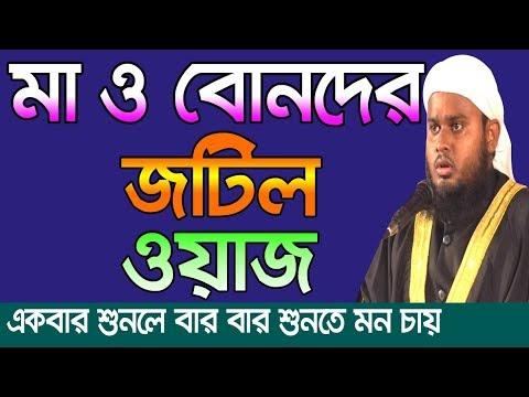 মা ও বোনদের জটিল ওয়াজ Mufti Mawlana Nurul Islam Nurani Bangla Waz 2018