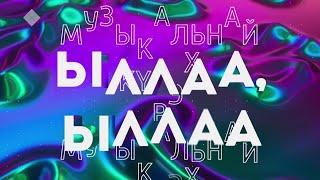 Ыллаа-ыллаа (31.05.20)