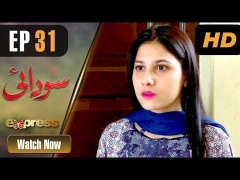 Pakistani Drama | Sodai - Episode 31 | Express Entertainment Dramas | Hina Altaf, Asad Siddiqui