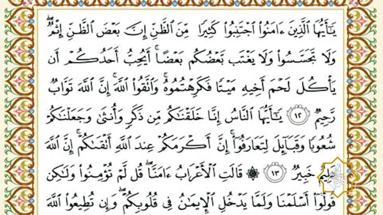 الدكتور عدنان ابراهيم L سورة الحجرات الآيات 11 18 Youtube