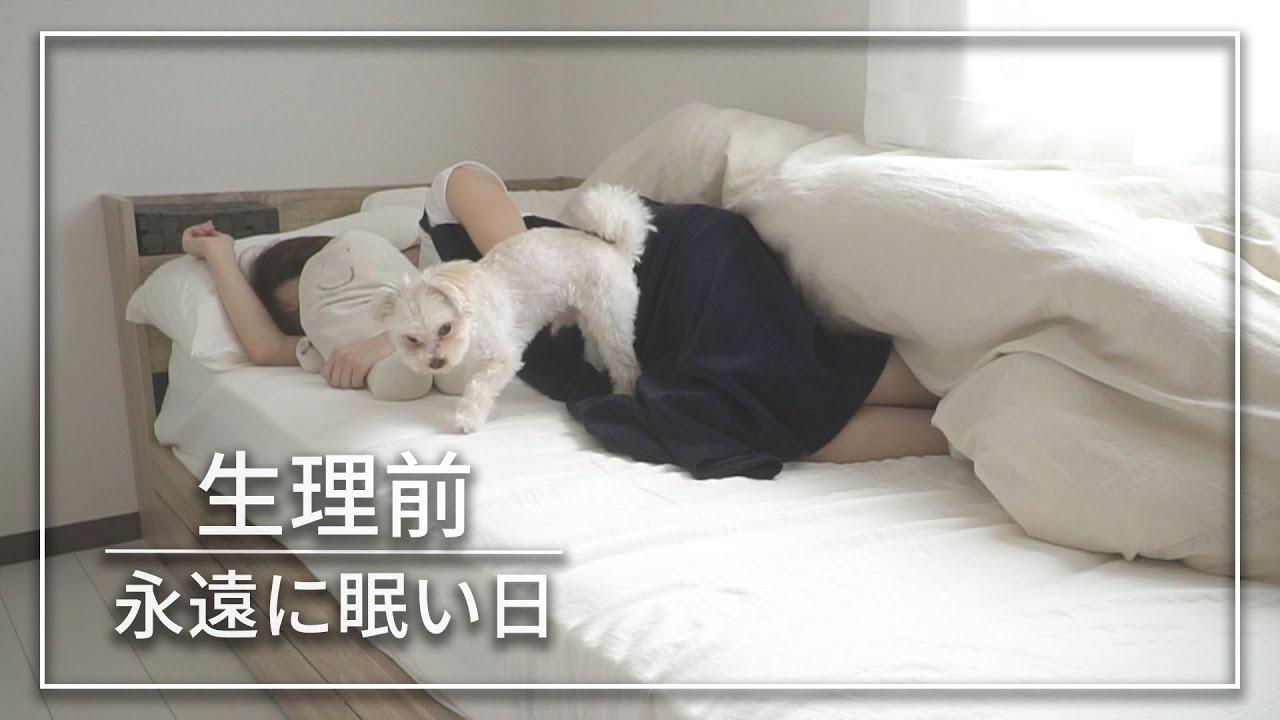 前 眠い 生理