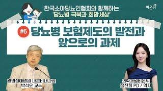 소아당뇨 라이브 6화:…