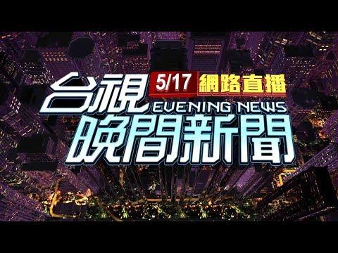 2019.05.17 晚間大頭條:竹市雨災慘! 水淹半輪胎高