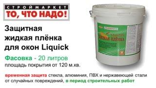 Liquick - жидкая защитная пленка для окон - купить стройматериалы москва, строительные материалы(, 2015-06-21T22:25:43.000Z)