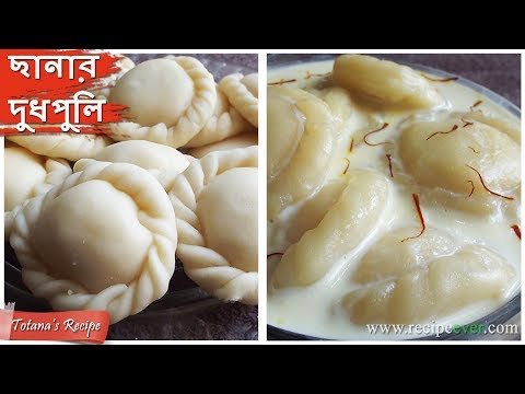 Dudh Puli Pitha | Bengali Pitha Recipe – Chanar puli | Bengali Food Recipes | দুধ পুলি পিঠা